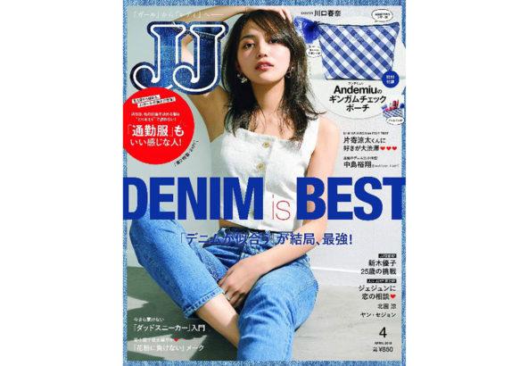 「JJ」4月号に掲載されました