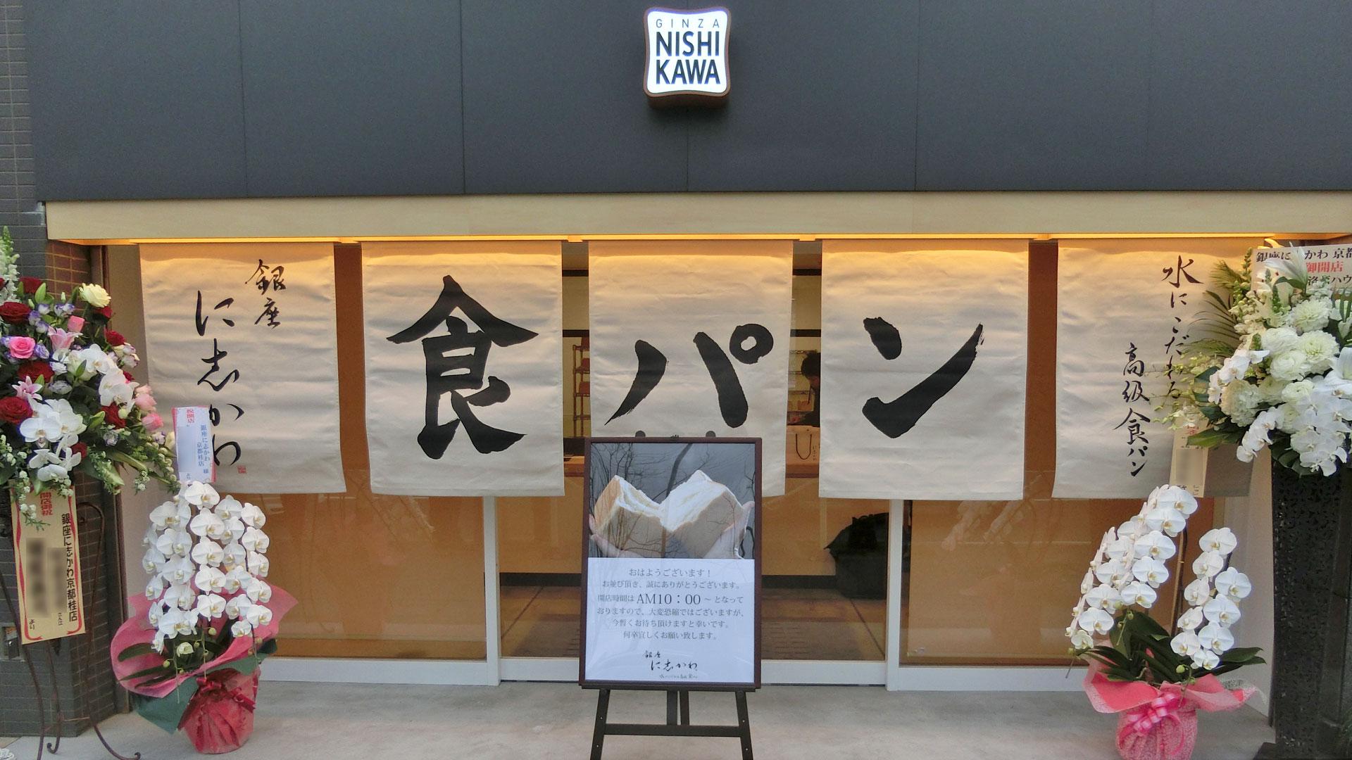 京都桂店が2月21日(木)にオープンしました