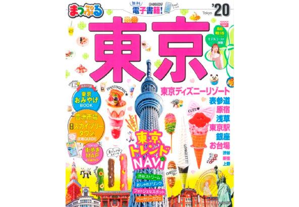 まっぷる東京20