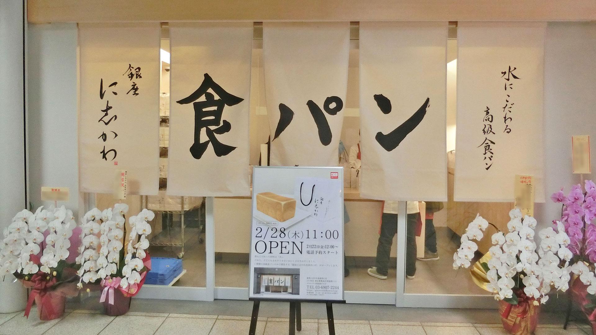 池袋西口店が2月28日(木)にオープンしました