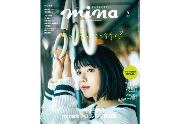 「mina」4月号に掲載されました
