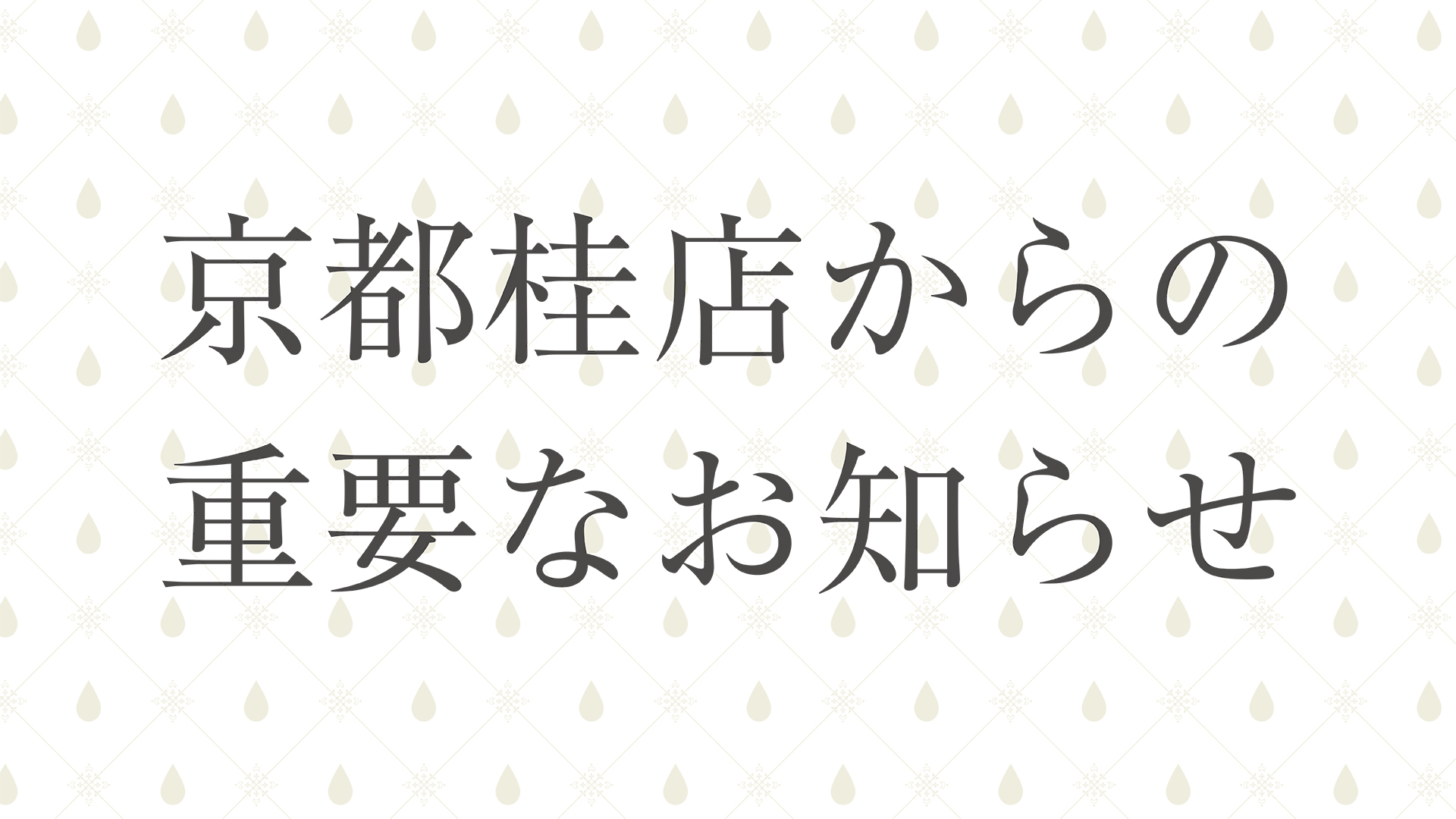 京都桂店の重要なお知らせ