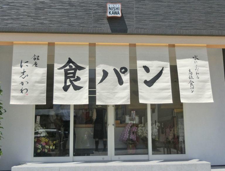 10号店 青森弘前店