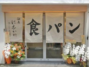 8号店 阪急塚口店