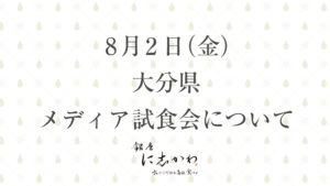 8月2日(金)大分市にて銀座に志かわメディア試食会を開催いたします