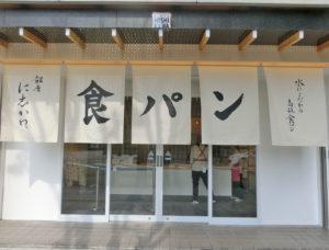 9号店 高槻店