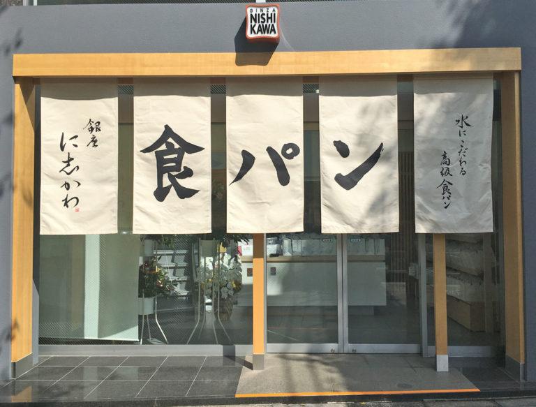 21号店 新宿西口店