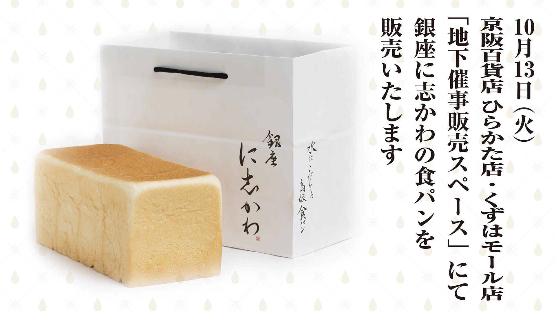 10月13日(火)、京阪百貨店 ひらかた店・くずはモール店 地下催事販売スペースにて銀座に志かわ「水にこだわる高級食パン」を販売いたします