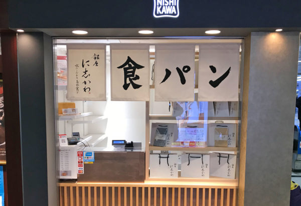 JR大阪駅店