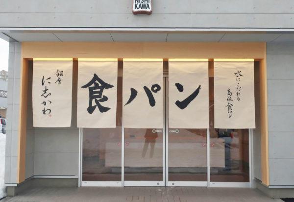 秋田中央店