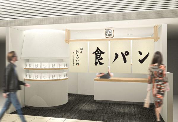 JR神戸駅店
